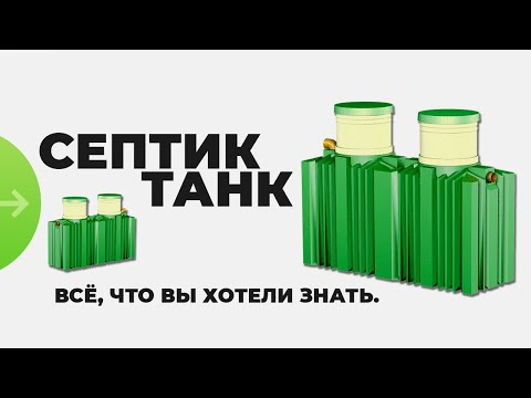 Септик Танк: Самый популярный септик в РФ. Подробный обзор!
