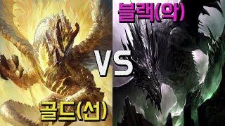 Gambar cover 【판타지】 세상을 파괴하는 블랙드래곤 vs 세상을 수호하는 골드드래곤