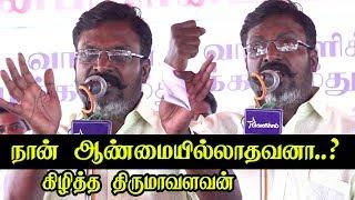 முதல்முறையாக PMK, Ramadoss, Anbumaniயை கடுமையாக விமர்சித்து பேசிய Thirumavalavan Speech ponparappi