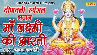 दीपावली स्पेशल : माँ लक्ष्मी की आरती | जो इस आरती को सुनता व गाता है धन धान्य व समृद्धि पाता है