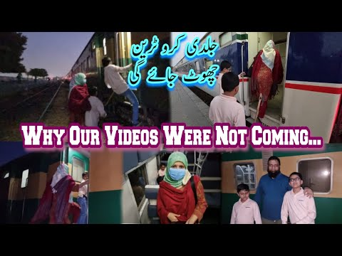 Our Story From KCR to Awam Express   Why Our Videos Were Not Coming...