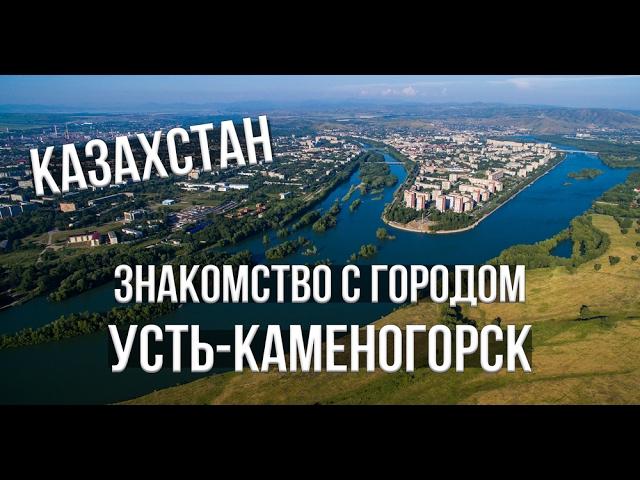 Усть-Каменогорск. Знакомство с городом