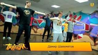 Танцуй № 65-Уроки танцев на UTV!Electro Dance!