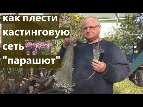 сетка для ловли рыбы