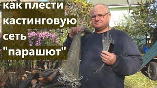 плетение сети парашют своими руками