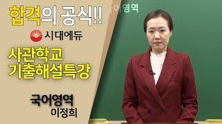 [시대에듀] 사관학교 2019학년도 1차 선발시험 기출…