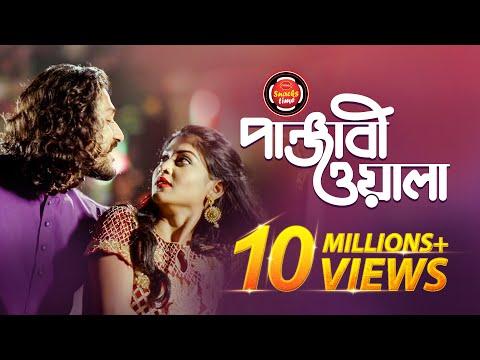 Panjabiwala | Tribute to Legend | Abdul Gafur Hali | Bangla Music Video 2017 | Sarika | Redoan Rony
