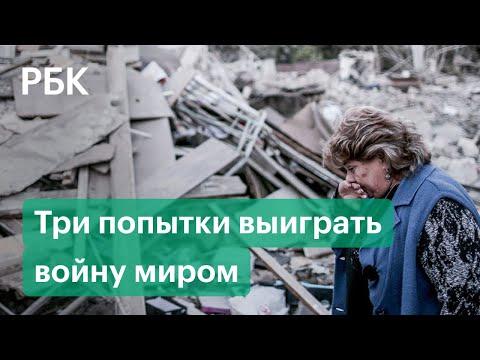 Месяц войны в Нагорном Карабахе. Три попытки перемирия Армении и Азербайджана