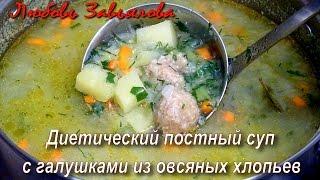 Cуп (постный)диетический с галушками из овсяных хлопьев/Soup dietary