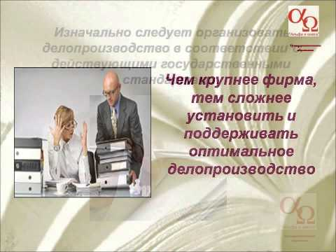 Видео Инструкция по делопроизводству в учреждениях образования рб