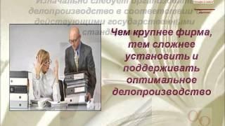 Делопроизводство и документооборот в компании