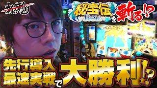 ジロウの新台斬り 第11話【大都技研《秘宝伝Rev.》】
