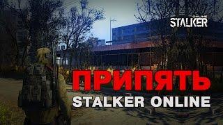 Припять. Сталкер Онлайн. Новая локация в Stalker Online.