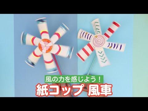 紙コップで作る簡単風車♪