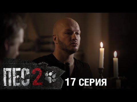 Сериал Пес. 2 сезон. 1-24 серии