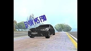 МТА КЛИП ТАЧКИ! BMW M5 F90