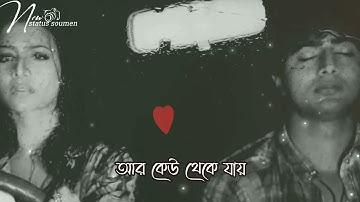Bengali song status। Bengali Lyrical status।। Whats app Status। Sad Status । New Whatsapp Status