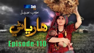 Sindh TV Soap Serial HARYANI EP 110 - 19-10-2017 - HD1080p -SindhTVHD