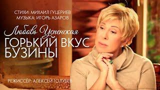 Любовь Успенская - Горький вкус бузины (Official Video)