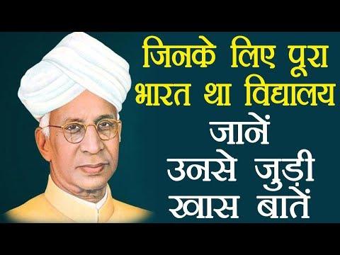 Happy Teacher's Day: Unknown Facts About Dr. Sarvepalli Radhakrsihnan । वनइंडिया हिंदी