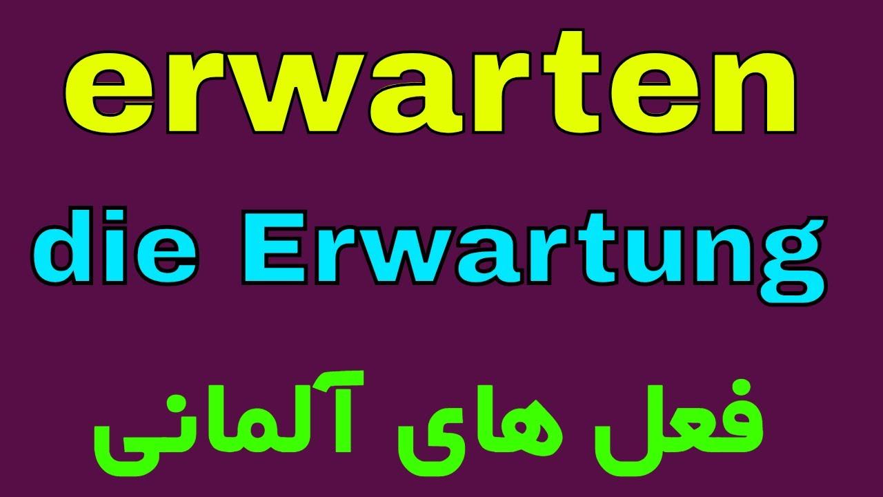 Download Deutsch lernen verben #erwarten #Erwartung / فعل های آلمانی به فارسی