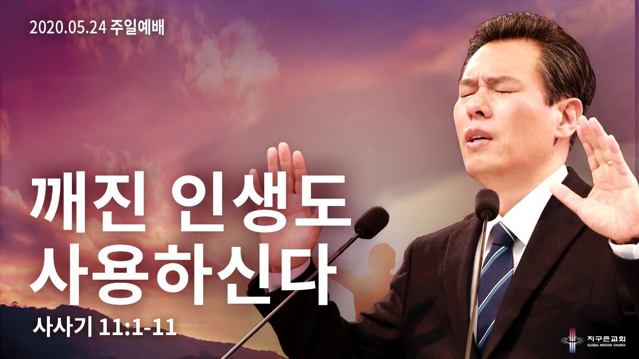 [지구촌교회] 주일예배 |  (12) 깨진 인생도 사용하신다 | 최성은 담임목사 | 2020.05.24
