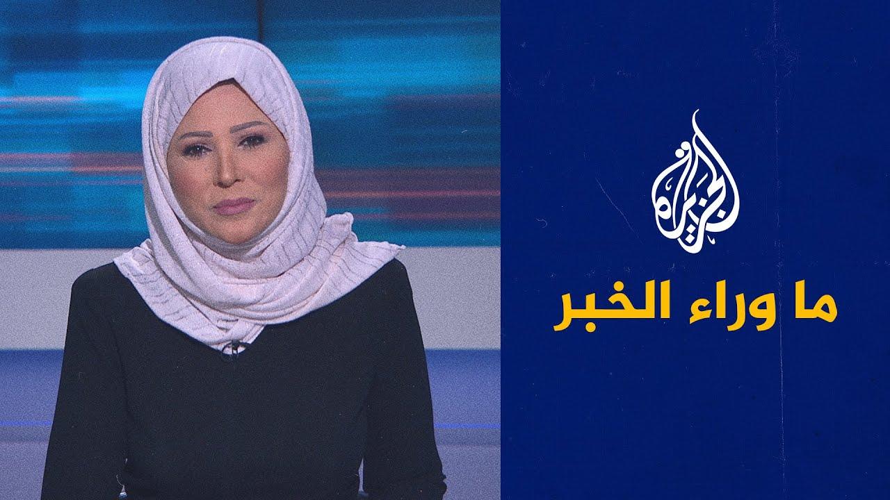 ما وراء الخبر - وزير الخارجية الفرنسي في بيروت.. ما مصير مبادرة باريس للحل في لبنان؟  - نشر قبل 3 ساعة