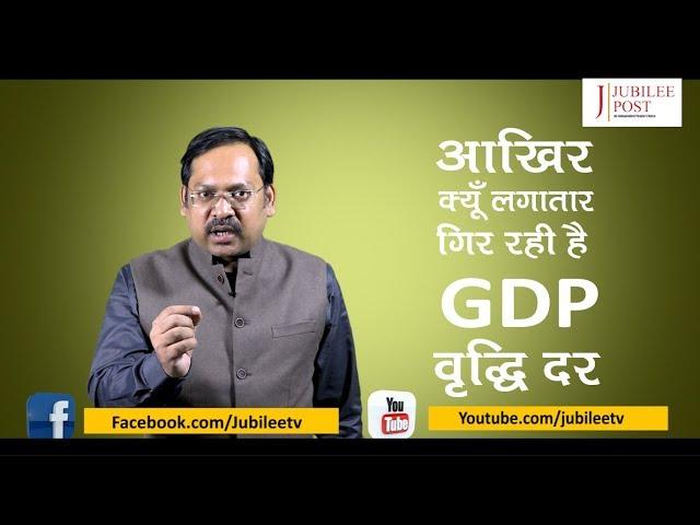 आख़िर क्यूँ लगातार गिर रही है GDP वृद्धि दर | Jubilee TV