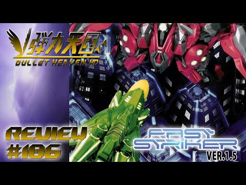 Bullet Heaven HD #106 - Fast Striker ver.1.5 [Dreamcast]