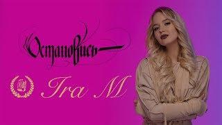 Ira M Остановись Official Video