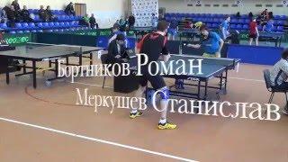 финал Бортников Роман vs  Меркушев Станислав