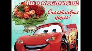 С Днём автомобилиста! Поздравление. Счастливых дорог!