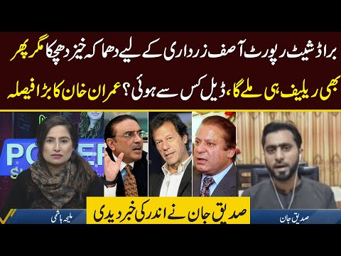 Broadsheet Report Asif Zardari Ke Khilaf Magar Action Nahe Hoga | Siddique Jaan Shares Latest News