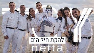 להקת חיל הים - Netta - TOY