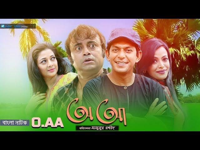 O.AA ( অ আ ) | Bangla Natok |  Akhomo Hasan, Chanchal Chowdhury,  Tanvin Sweety, Tomalika