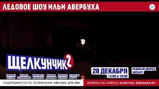 Новогоднее ледовое шоу Ильи Авербуха «Щелкунчик-2» 0+