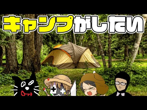 初心者4人でキャンプに行こう!!