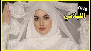 اجمل اغاني افراح اسلامية 2019 ❤ الليلة دي ❤ اغنية للافراح الاسلامية | بدون موسيقي
