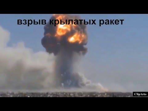 Взрыв крылатых ракет
