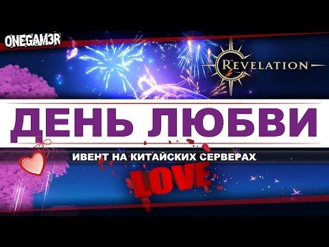 Revelation Online - День Святого Валентина - ивент - [Обзор]