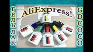 Китайский гель лак GDCOCO / Алиэкспресс / AliExpress.