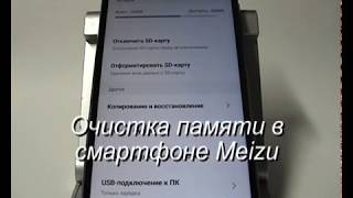 Як очистити пам'ять в смартфон Meizu