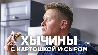 ЛЕПЁШКИ ХЫЧИНЫ с КАРТОШКОЙ и СЫРОМ ПроСто кухня YouTube версия