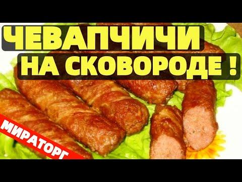 Колбаски Мираторг на сковороде Чевапчичи как их пожарить и наши отзывы !