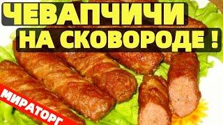 Жарка колбасок Мираторг Чивапчичи на сковороде отзывы
