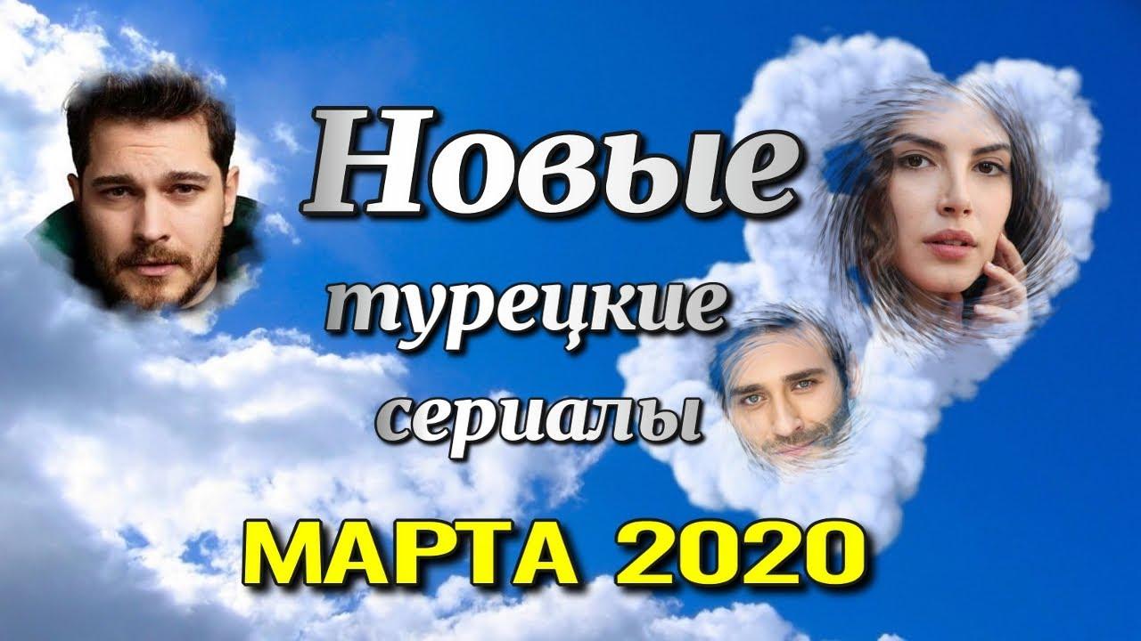 Новые Турецкие Сериалы МАРТА 2020