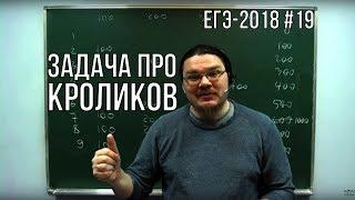 Задача про кроликов | ЕГЭ-2018. Задание 19. Математика. Профильный уровень | Борис Трушин