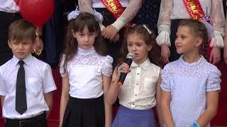 24 05 2018 ПРАЗДНИК ПОСЛЕДНЕГО ЗВОНКА В ШКОЛЕ № 2
