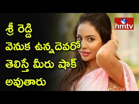 Who's Behind Sri Reddy ? | Facts about Casting Couch | Telugu News | hmtv