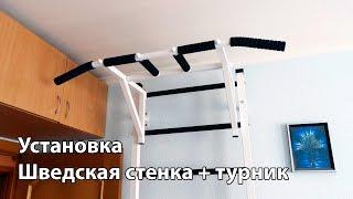 видео Где купить шведскую стенку в Санкт-Петербурге